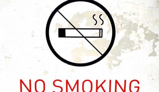 【IQOS・アイコス】副流煙と健康リスクの影響!家族や子供を考えるなら禁煙するべき!