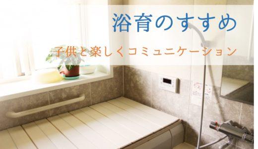 お風呂で子供とコミュニケーション!浴育のすすめ