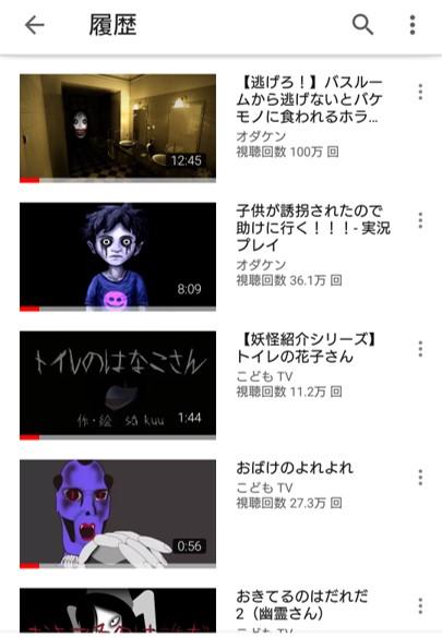 YouTube履歴
