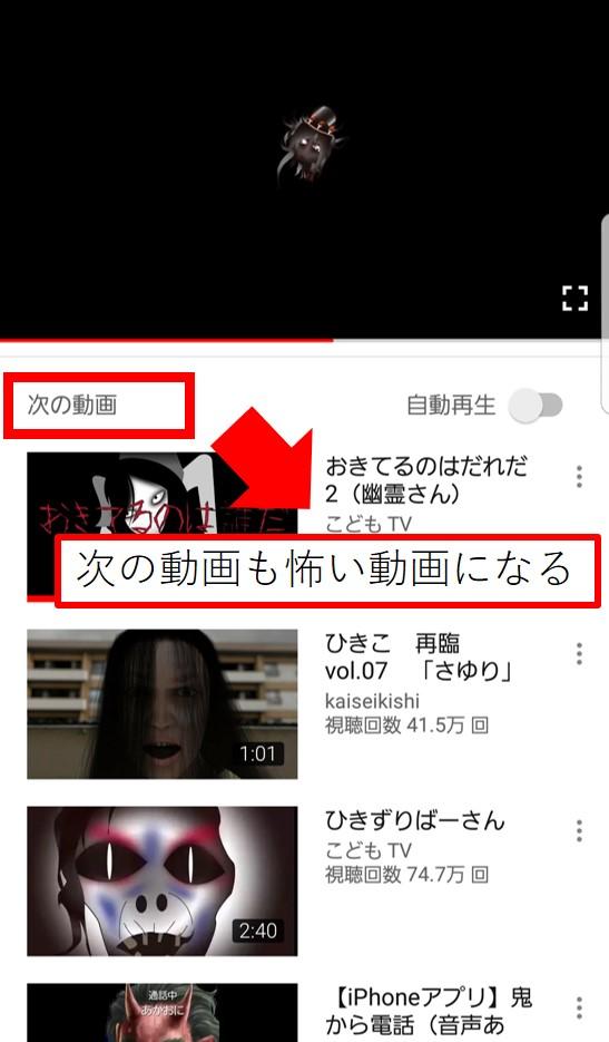 YouTubeで出てくる次の動画