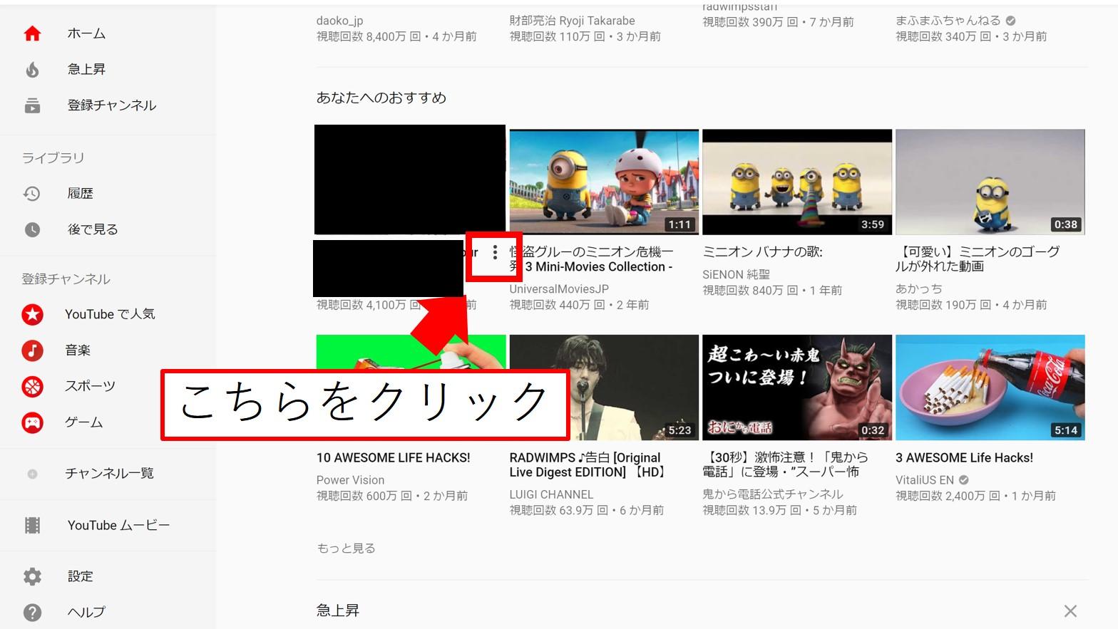 パソコンでYouTubeのおすすめリスト動画を制限