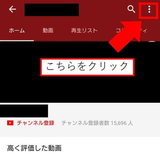 スマホでYouTubeのトップページ