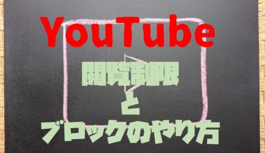 【画像で説明】YouTubeのブロックと閲覧制限!子供に安心して見せる方法!