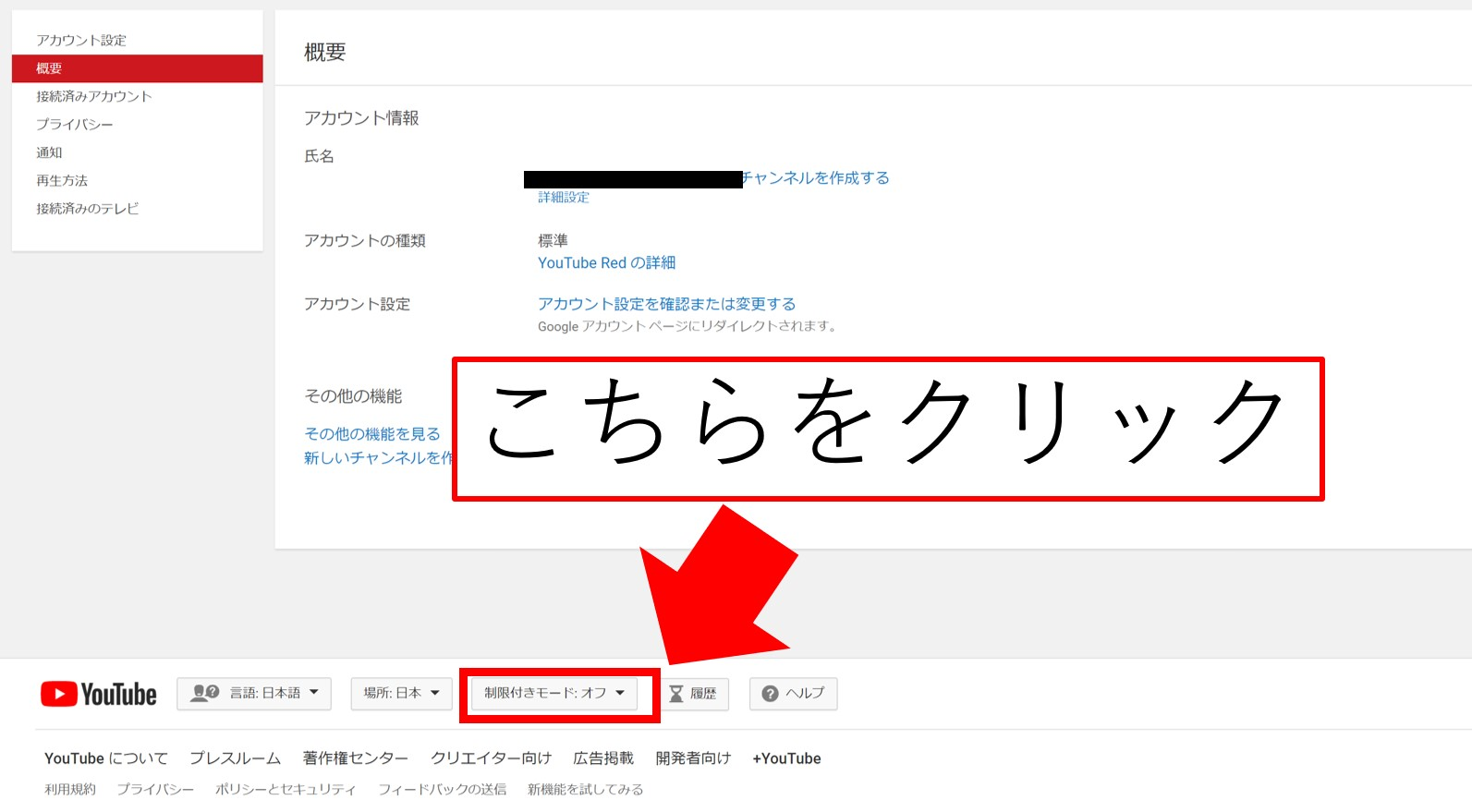 YouTube制限付きモード