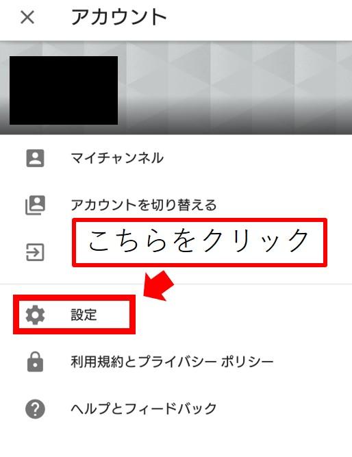 YouTubeアカウント設定