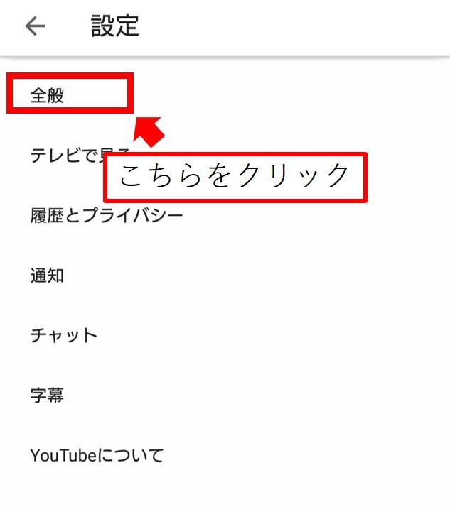 YouTubeアカウント設定全般