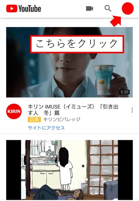 YouTubeスマホトップページ