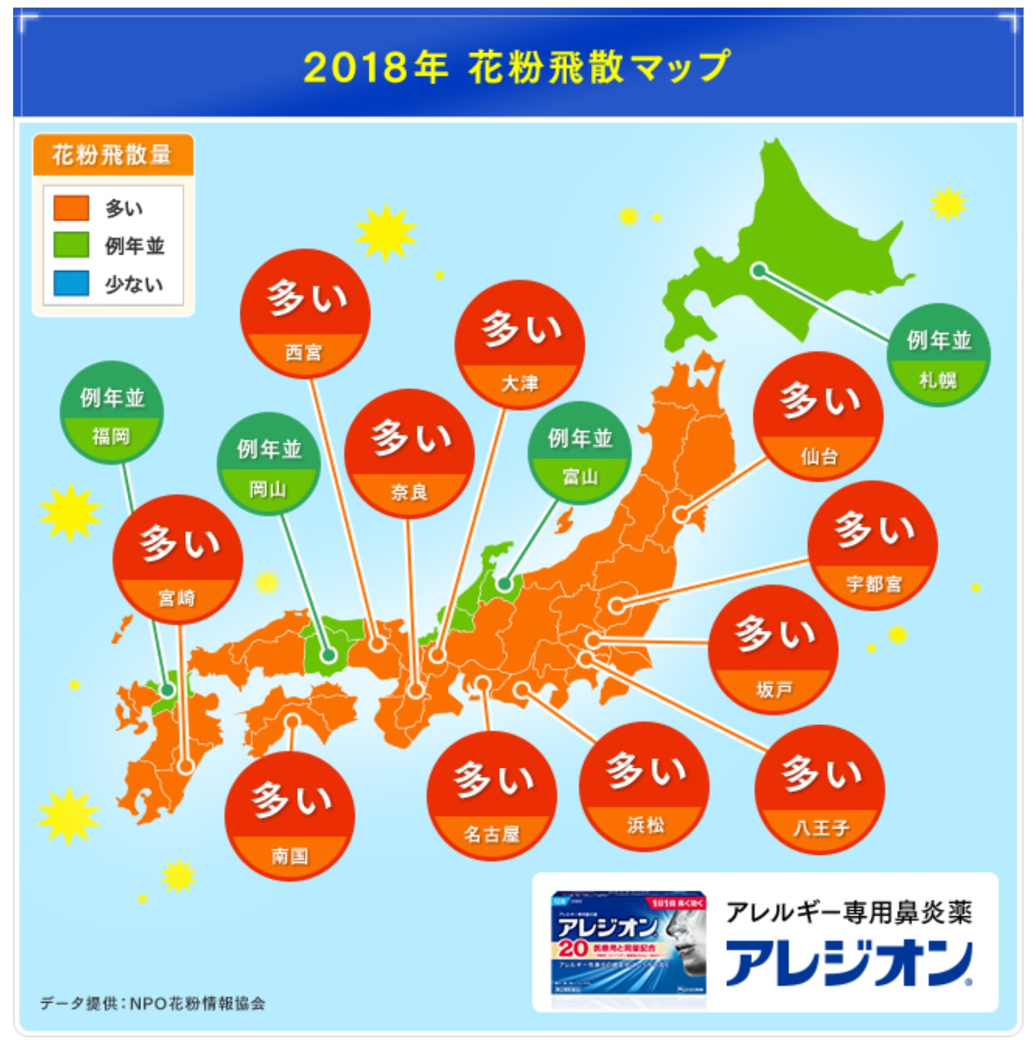 2018年春花粉症飛散予測