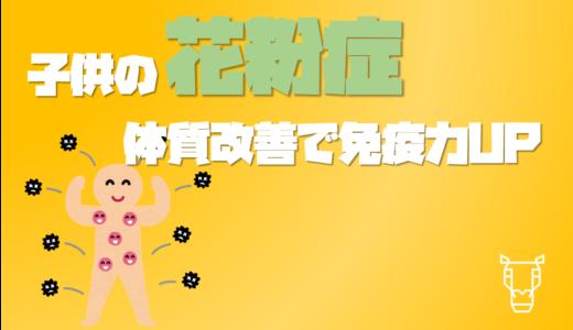 子供の花粉症を改善!生活習慣を変えて免疫力を高める