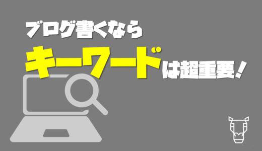 ブログでキーワード選定が重要な理由!検索上位を狙った手法を解説!
