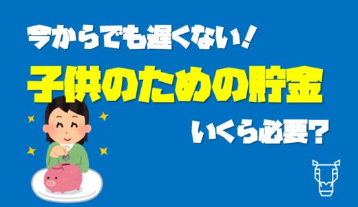 子供のための貯金額!気になる日本人の平均は?毎月いくら必要?