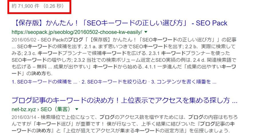 ブログ、キーワード、決め方でグーグル検索した結果