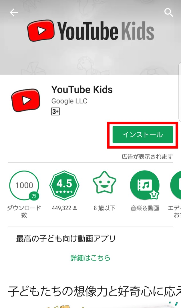 youtubeキッズのインストール