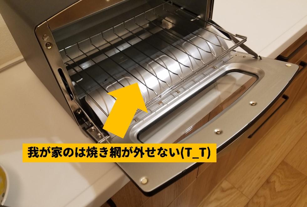 我が家のアラジンのトースターは焼き網が外せない