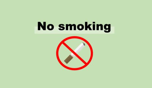 禁煙セラピーの効果でタバコ1年やめた結果メリットだらけだった