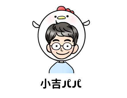 小吉パパのプロフィール画像