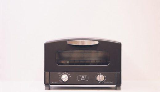 アラジンのトースター!種類の違いと使ってみた感想【口コミ・評価】