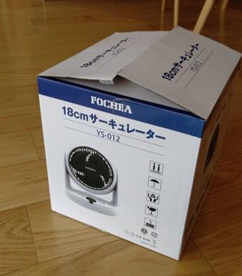 箱に入っているFocheaのサーキュレーター