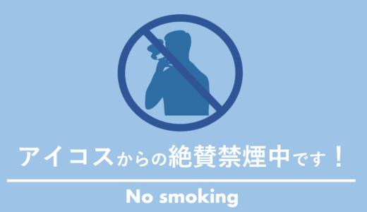 【実録】アイコス(IQOS)から禁煙した感想!成功率が高いという科学的根拠はない!