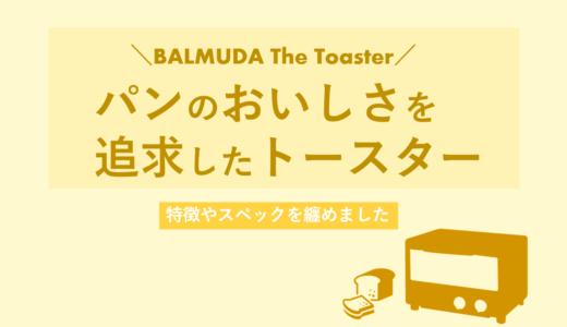 【バルミューダ ザ・トースター】使い方から掃除方法!概要まで詳しく紹介