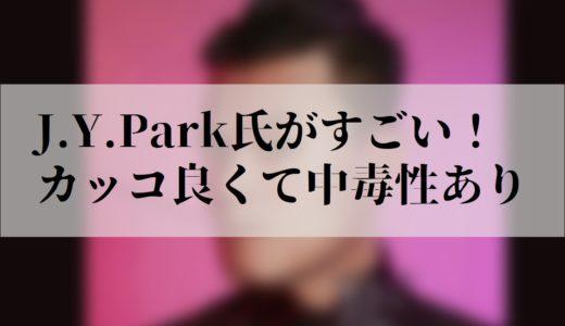 【虹プロジェクト】J.Y.Park(パク・ジニョン)とは?プロフィールからおすすめ曲まで紹介!