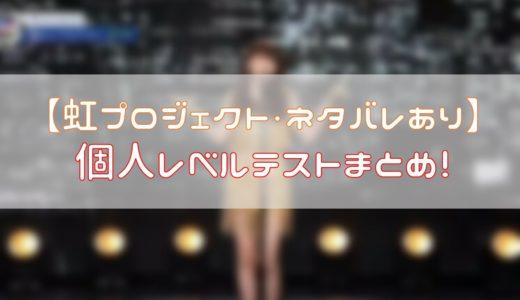 【虹プロジェクト・シーズン2】個人レベルテスト順位結果と評価まとめ!【口コミ・感想】