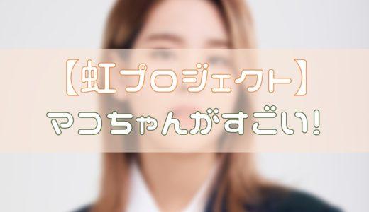 【虹プロジェクト】マコ(山口真子)がすごすぎる!プロフィールや性格と併せて紹介【口コミ・評判】