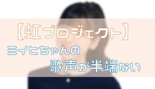 【虹プロジェクト】ミイヒ(鈴野未光)の歌声が天使過ぎる!プロフィールと評価を併せて紹介