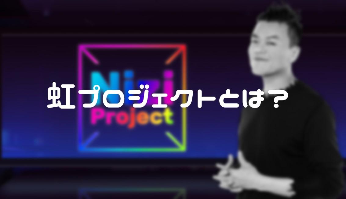 プロジェクト 虹