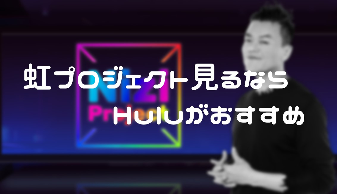 虹プロジェクト youtube hulu