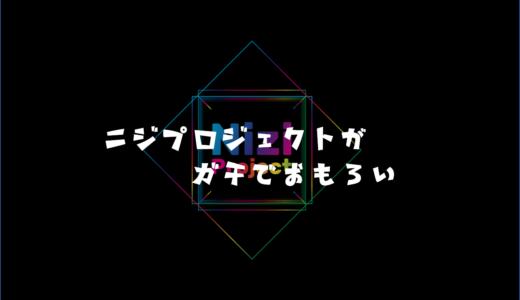 【口コミ・評判】芸能人も見る虹プロジェクトがガチで面白い!【ネタバレなし・概要あり】