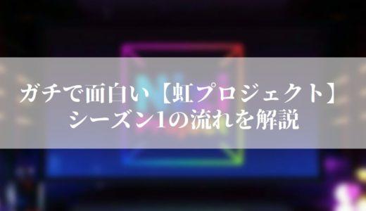 【虹プロジェクトがガチで面白い】シーズン1の流れの解説と最新話を見る方法!