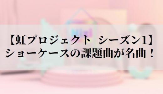 【虹プロジェクト】シーズン1!ショーケースでの課題曲とアーティスト紹介!