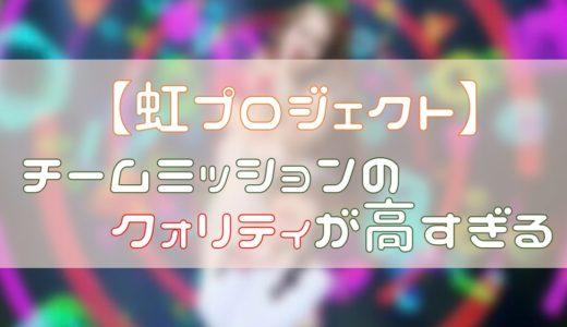 【虹プロジェクト】チームミッション結果と個人順位!課題曲から評価・口コミ【まとめ】