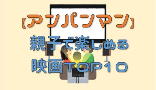 【アンパンマン】大人も一緒に楽しめる映画ランキングTOP10!【口コミ・評価付き】