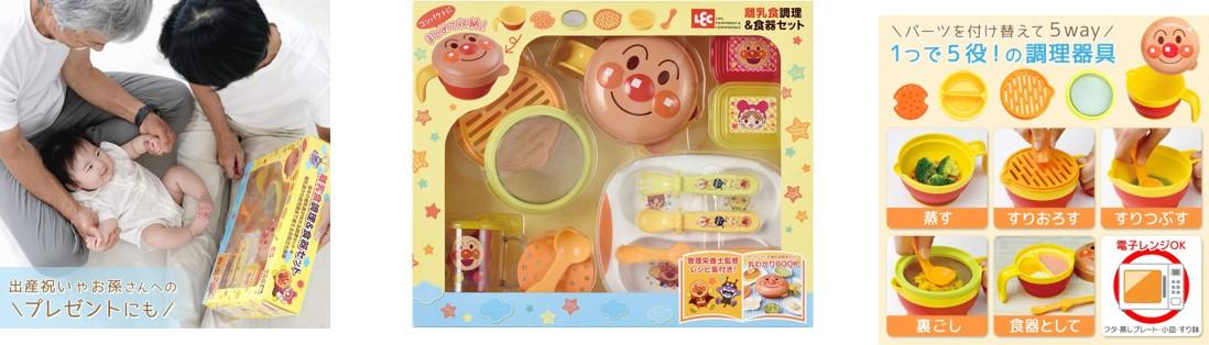 レック アンパンマン 離乳食調理 & 食器 セット (管理栄養士監修 レシピ集付き)
