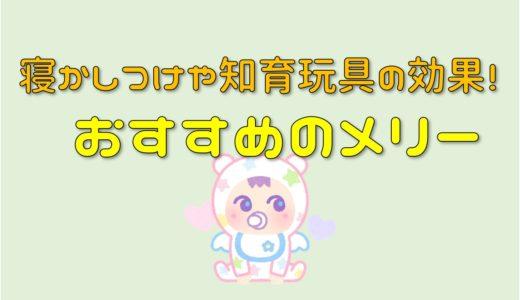 赤ちゃんにおすすめのメリー・ジム14選!キャラクター別で紹介!【口コミ・評価付き】