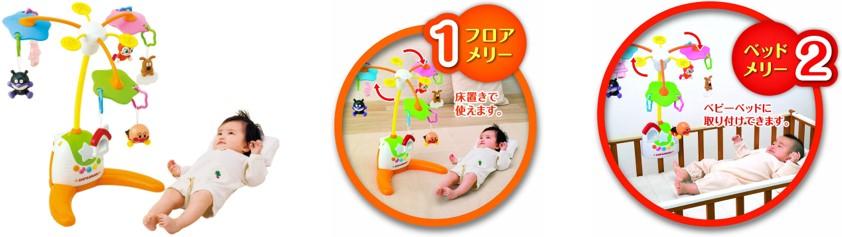 赤ちゃん泣きやませサウンド付き アンパンマンメリー