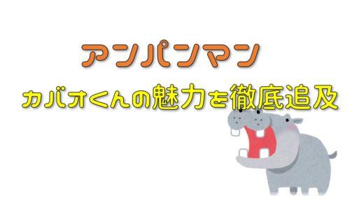 【アンパンマン】愛されキャラのカバオくん!声優に名言やおもちゃを徹底調査してみた!