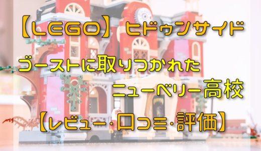 【LEGO】ヒドゥンサイドとは!ニューベリー高校を買ってみた!【レビュー・口コミ・評価】