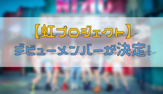 【ネタバレ・虹プロジェクト】合格者デビューメンバーと芸能人の反応!気になる続き!
