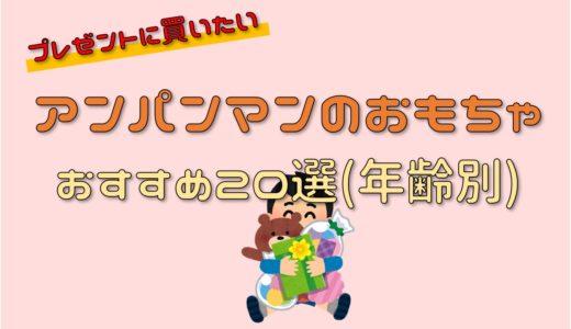 【2020年】年齢別!プレゼントに買いたいアンパンマンのおもちゃ20選!【口コミ・評価付き】