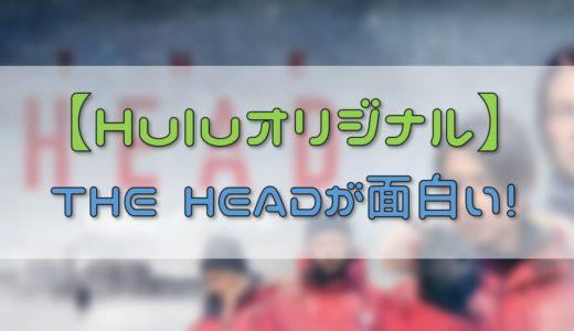 【Huluオリジナル】山下智久出演のTHE HEADが面白い!【ネタバレなし・概要有り】