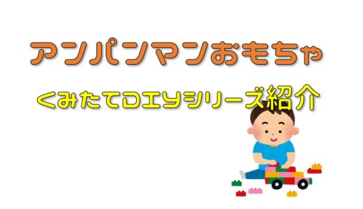 【アンパンマンおもちゃ】ねじねじくみたてDIYシリーズを徹底紹介!【口コミ・評価】