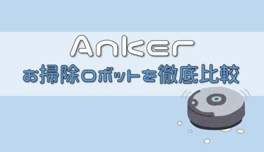 【Anker】お掃除ロボットを徹底比較!家事時短に最適なアイテムを探す!【口コミ・評価付き】