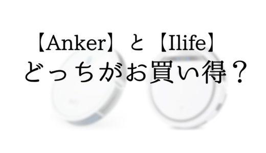 【おすすめのロボット掃除機】Anker Eufy RoboVac 11SとILIFE V3s Proを比較して2つの特徴と違いを分析!