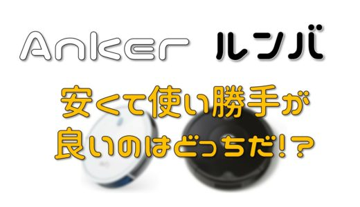【お掃除ロボット】Ankerとルンバのエントリーモデルを比較!安くて初心者向けはどっちだ!