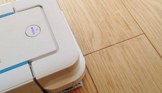 【おすすめの床拭きロボット】ブラーバジェット240を購入レビュー!安くてもしっかり清掃!