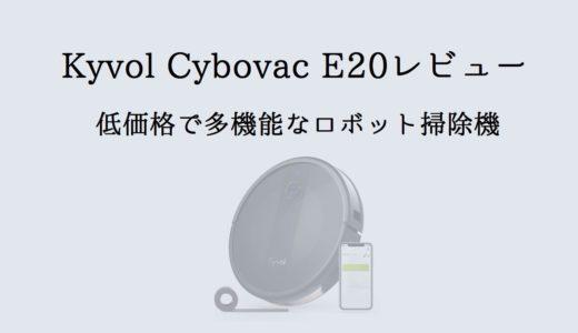 【コスパ最強】Kyvolはどんなメーカー!?Cybovac E20をレビュー解説!