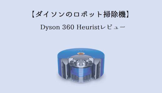 【ダイソンのロボット掃除機】Dyson 360 Heurist!高さに特徴・デメリットまで徹底調査レビュー!